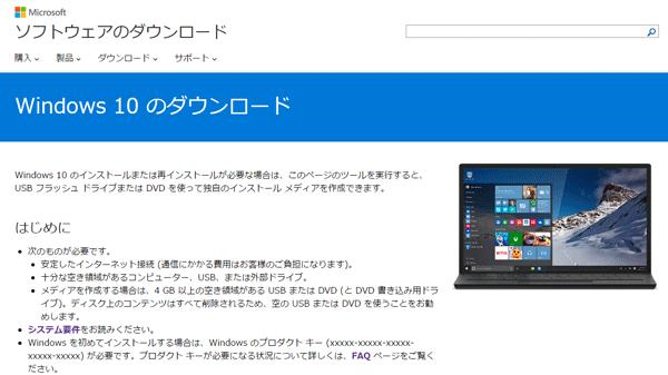 Windows 10のダウンロードとインストールを行なう「メディア作成ツール」をダウンロードします。ファイルサイズは18.7MBでした