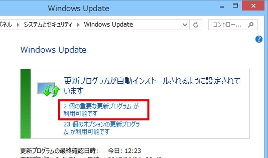 「◯個の重要な更新プログラムが利用可能です」をクリック