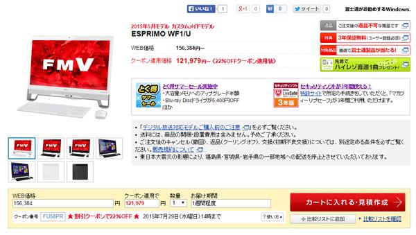 2015年夏発売の最新モデルが、割引クーポン適用で12万1979円で販売されています