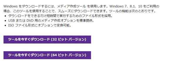 筆者はWindows 8.1 64ビット版を使っているので、「64ビットバージョン」を選びました