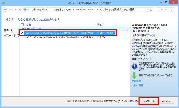 「Windows( 中略)更新プログラム(KB3035583)」にチェックを入れ、「インストール」をクリック