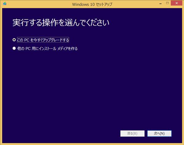 そのままアップグレードする場合は「このPCを今すぐアップグレードする」を選択して、「次へ」をクリック