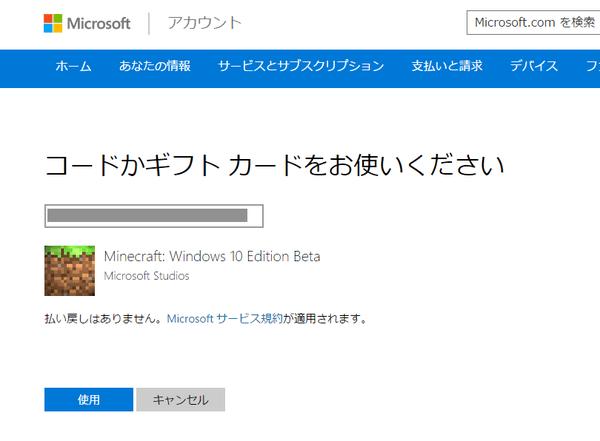 マイクロソフトのページが開くので、「使用」をクリックします。なおアプリの利用にはマイクロソフトアカウントが必要です