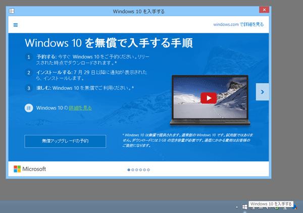 タスクバーのWindowsアイコンをクリックすると、「Windows 10を入手する」が開きます
