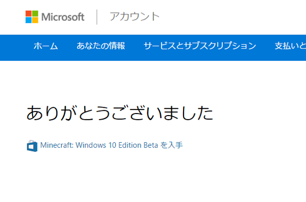 「Minecraft: Windows 10 Edition Betaを入手」をクリック