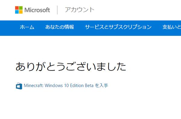 「Minecraft: Windows 10 Edition Betaを入手」をクリック