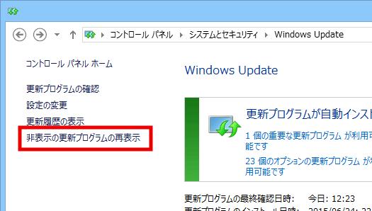 コントロールパネルの「Windows Update」で、「非表示に更新プログラムの再表示」をクリックします