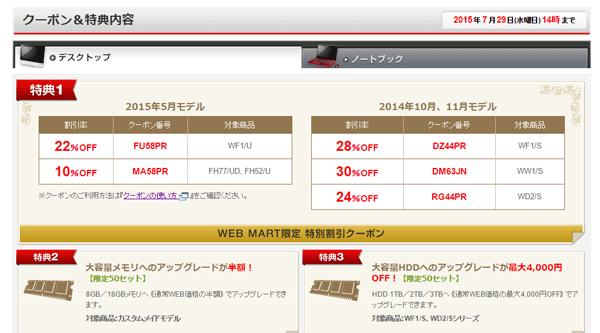 キャンペーンの詳細は、直販サイトで確認できます