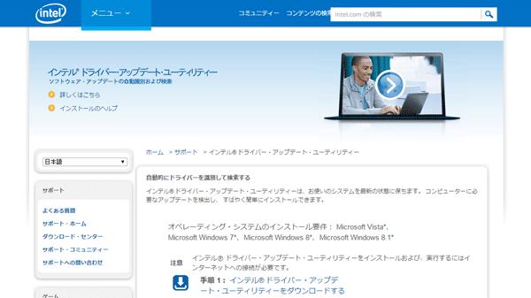 Windowsの自動アップデートでは更新されないドライバーソフトは、メーカーのサポートサイトから入手する必要があります ※画像はインテルのドライバーアップデートユーティリティ紹介ページ