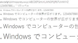 Windows 10のシステムフォントを変更する方法