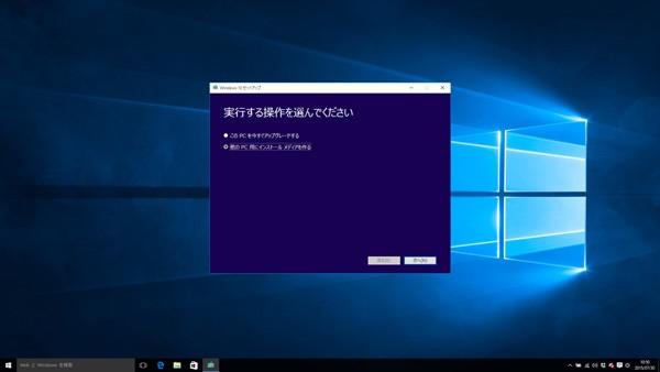 Windows 10アップグレード後でも、メディア作成ツールは利用可能