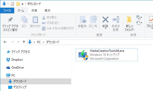 Windows 10上からメディア作成ツールを起動します