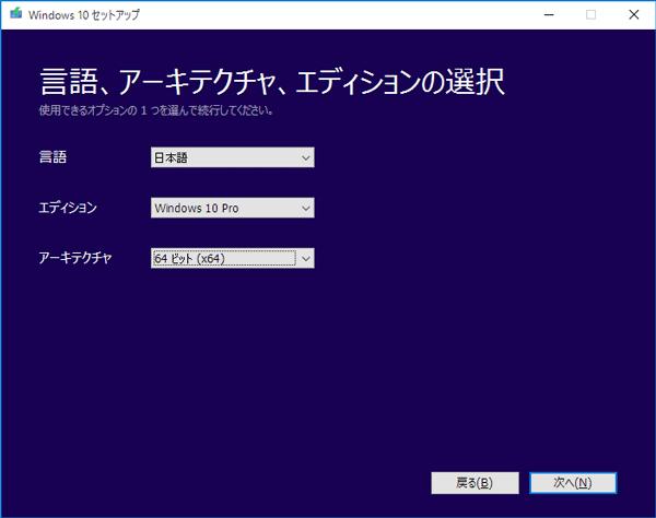 用意するOSの設定を行ないます。まずは「言語」を「日本語」を設定します