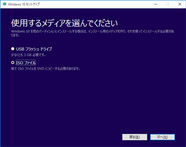 「ISOファイル」を選択して「次へ」をクリックします