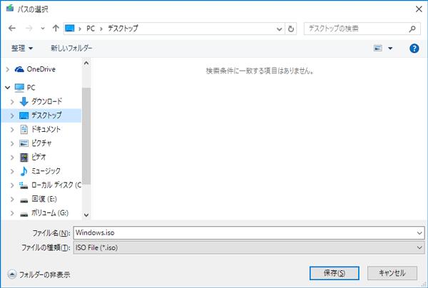 ISOファイルの保存先を選択します。任意のフォルダーを選んだあと、「保存」をクリックしてください。標準ではファイル名が「Windows.iso」になっているので、わかりやすい名前に変えることをおすすめします