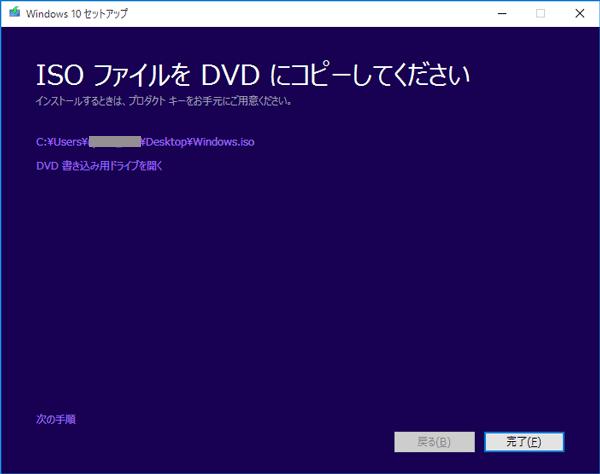 ISOファイルが完成しました。ファイルを確認する場合はファイル名を、ディスクへ書き込む場合は「DVD書き込み用ドライブを開く」をクリックします