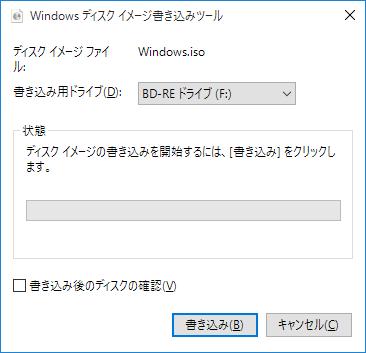 書き込みを実行すると、Windows 10標準機能の「Windowsディスクイメージ書き込みツール」が開きます。ドライブにディスクをセットして、「書き込み」をクリックします