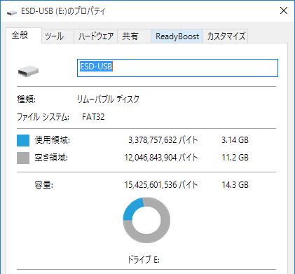 インストール用として3.14GBのファイルがコピーされました。容量が4GBの製品で十分です