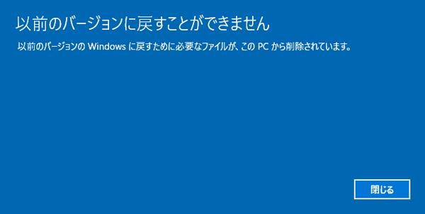 「以前のバージョンに戻すことができません」と表示され、Windows 10から前のバージョンに戻せなくなってしまいました