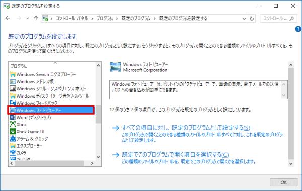既定のプログラムとして使いたいソフト(ここではWindowsフォトビューアー)を選び、「すべての項目に対し、既定のプログラムとして設定する」をクリック