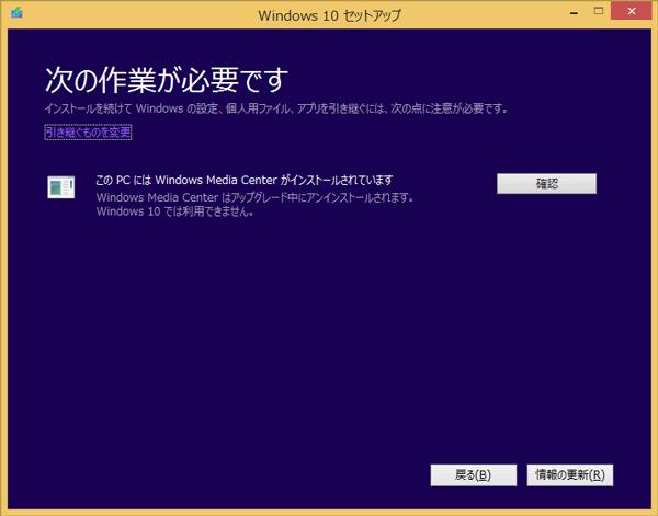 「Windows Media Center」がアンインストールされるとのこと。っ問題がなければ「確認」をクリックします