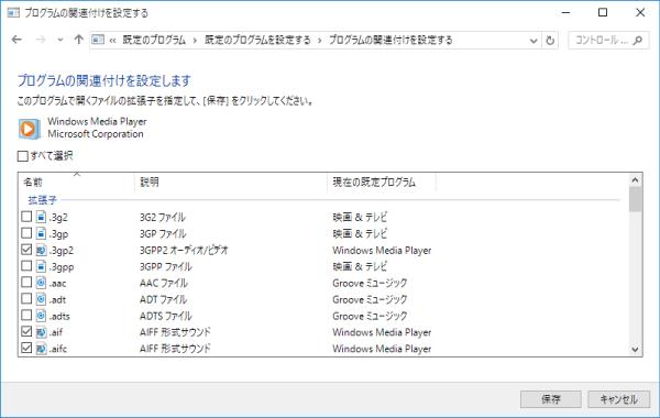 ファイル形式の多い音楽や動画なども、一括で設定できるので便利です