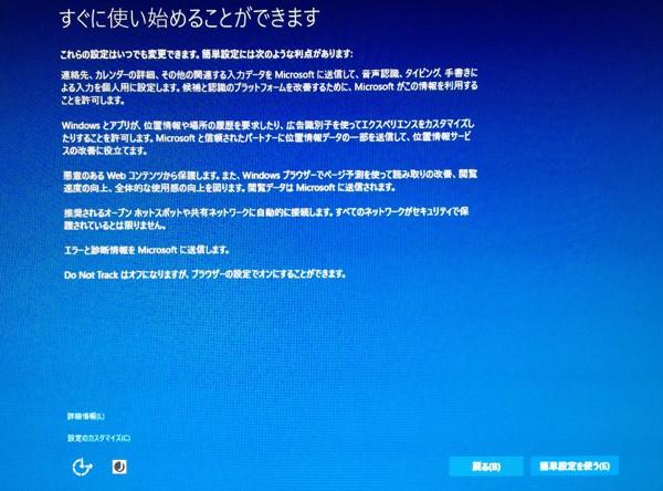 Windows 8/8.1にもあった設定方法の選択画面。今回は「簡易設定を使う」を選択しました