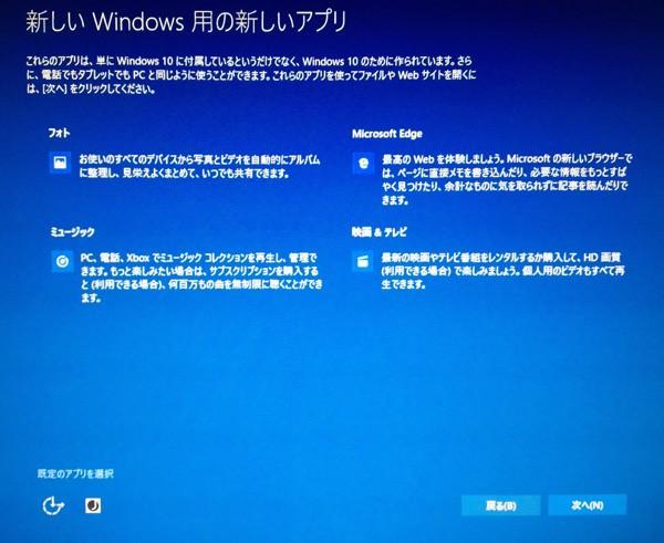 「Windows 10はスゴイんだからね!」という内容。スルーでOKです
