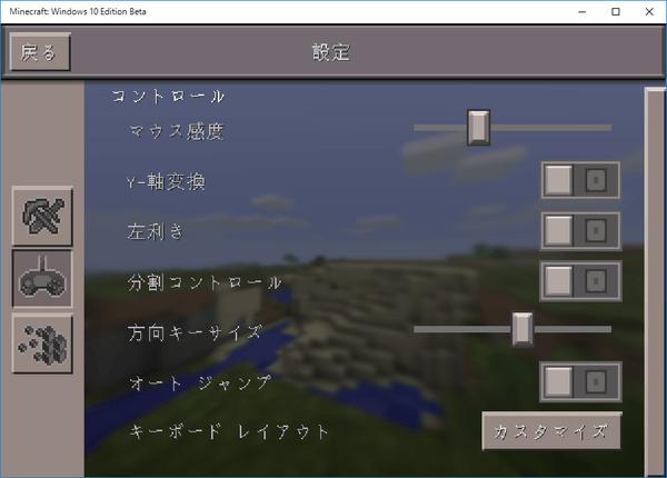 コントロール設定。Windows 10版ではオートジャンプのオンオフやキーボードのレイアウトの変更が可能です