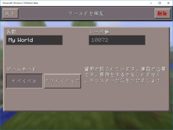 作成したワールドは、あとからモードを変更できます。パソコン版のような細かな設定には対応していません