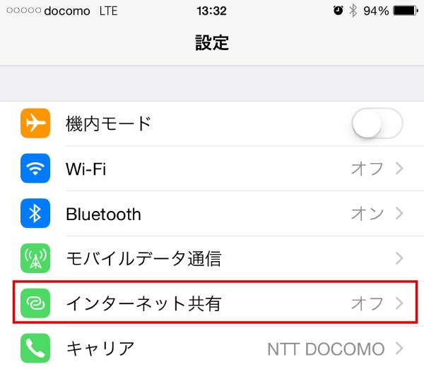 親機となるiPhoneで、設定アプリから「インターネット共有」をタップ