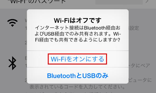 Wi-Fiをオフにしていた場合は「Wi-Fiをオンにする」をタップしてください
