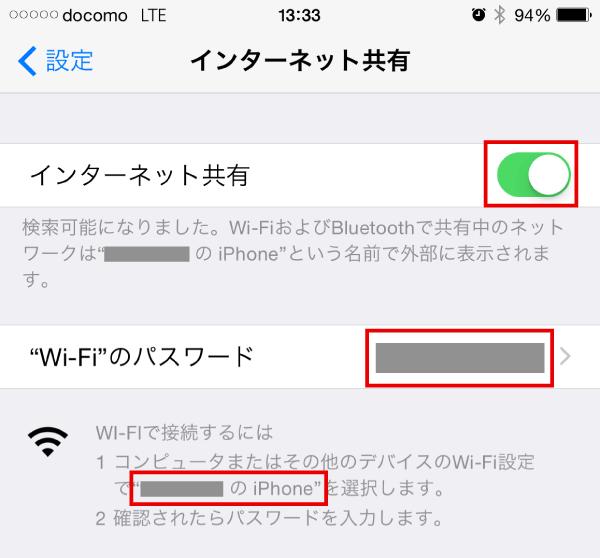 「インターネット共有」を有効にするとパスワードとSSIDが表示されます