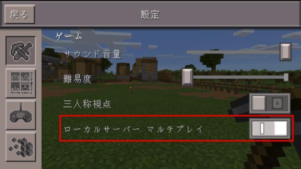 マインクラフトPEの「ゲーム」設定から、「ローカルサーバーマルチプレイ」を有効にします