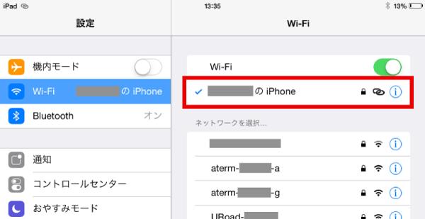 親機にWi-Fiテザリングで接続されました。接続マークが通常のWi-Fi接続とは違う点に注意してください