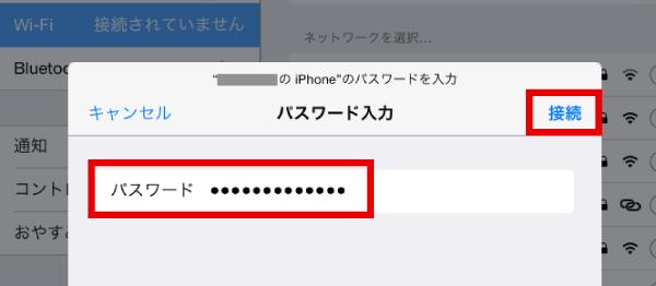 親機で表示されたパスワードを入力し、「接続」をタップします