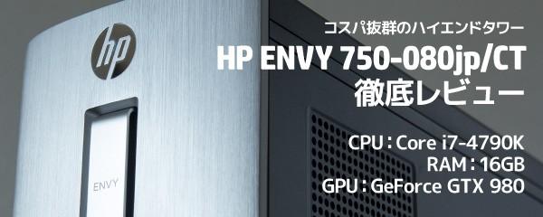 HP ENVY 750-080jp/CT
