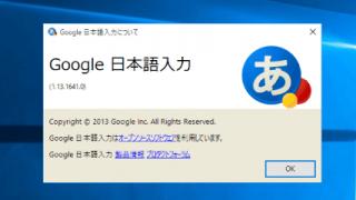 Windows 10でGoogle日本語入力を利用する方法