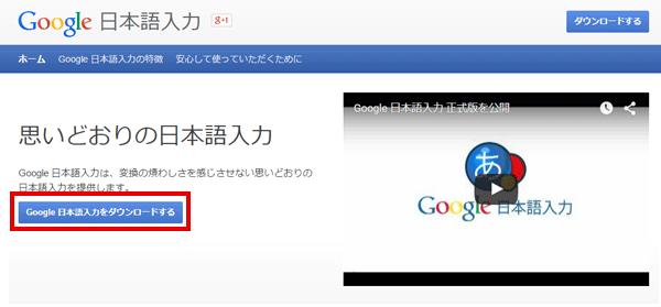 Googleのページを開き、「Google日本語入力をダウンロードする」をクリック