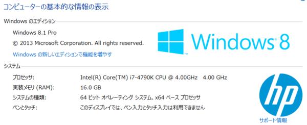 試用機のシステム情報。OSにはWindows 8.1 Pro Update 64ビット版が使われていました
