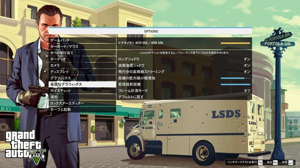 GTA5のグラフィックス設定画面