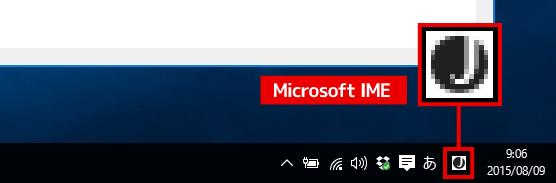 タスクバーの通知領域に「J」のアイコンが表示されているときは、Microsoft IMEが有効になっています