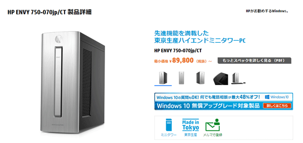 OSにWindows 7 Professional 64bitを搭載したHP ENVY 750-070jp/CT
