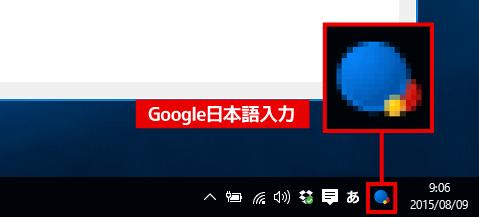 通知領域のアイコンが変わり、Google日本語入力が有効になりました