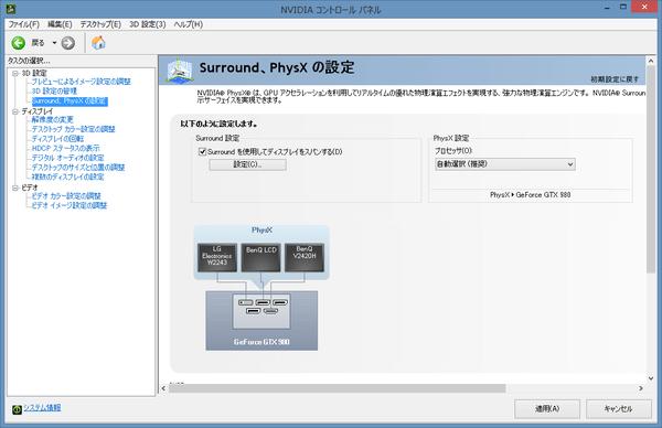 NIVIDA製GPUを搭載しているパソコンなら、右クリックメニューから利用できる「NVIDIAコントロールパネル」
