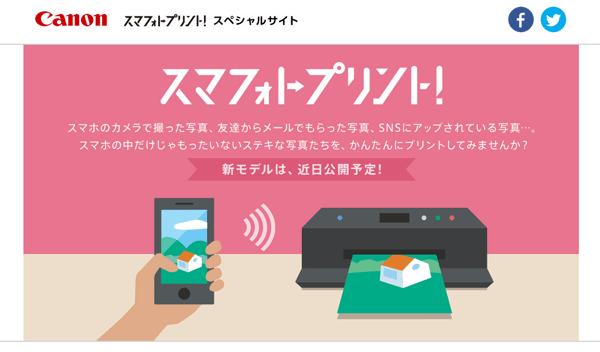 新アプリやスペシャルサイトは近日公開予定とのこと 出典:キヤノン