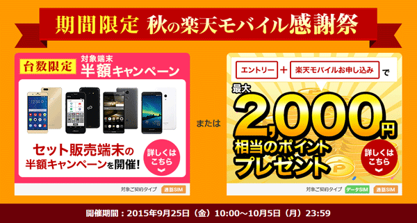honoer6 Plusが半額で購入できるキャンペーンを実施中。期間は2015年9月25日から10月5日まで