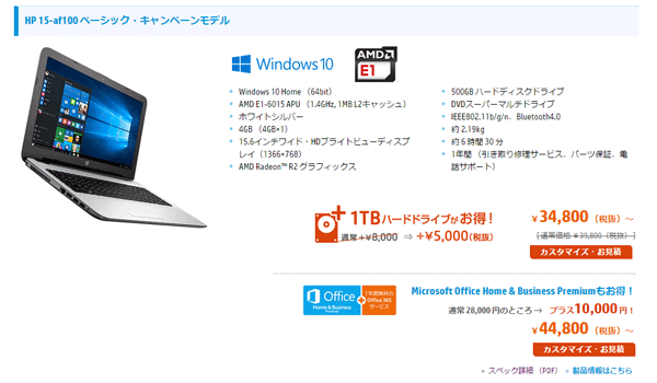 HP 15-af100が通常価格から5000円割り引き