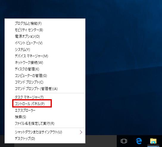 まずはコントロールパネルを開きます。Windowsボタンの右クリックメニューから開くのが手軽でおすすめです