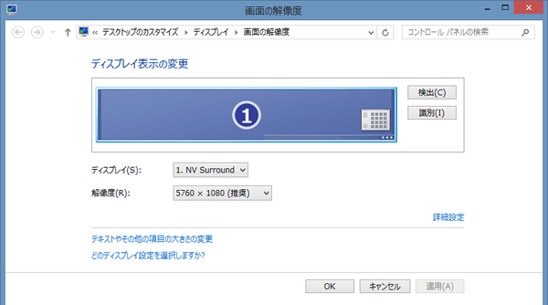 Windows側でひとつのデスクトップとして認識されるようになりました